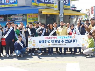 [코로나19로 인한 태안지역경제살리기 캠페인] (사)태안반도태안청년회